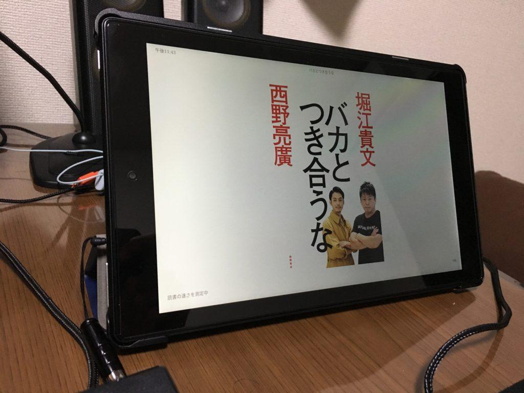 Fire HD 10 コンテンツ
