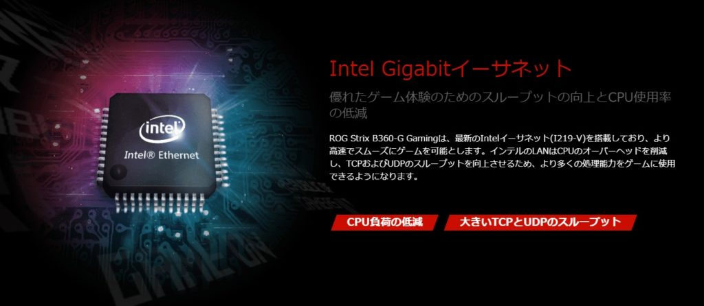 IntelEthernet
