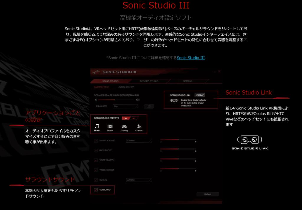 Sonic Studio 3