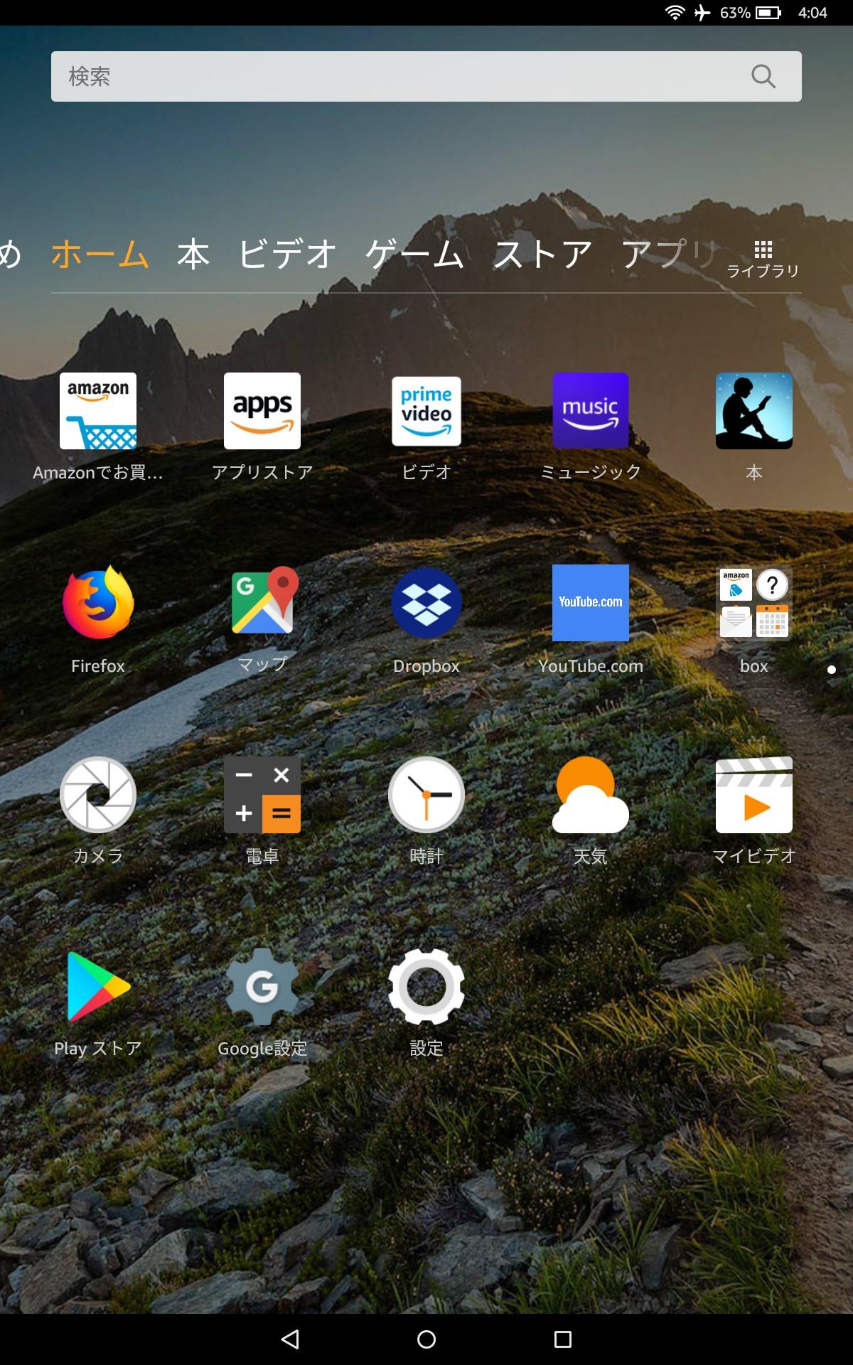Fire HD 10 ホーム画面