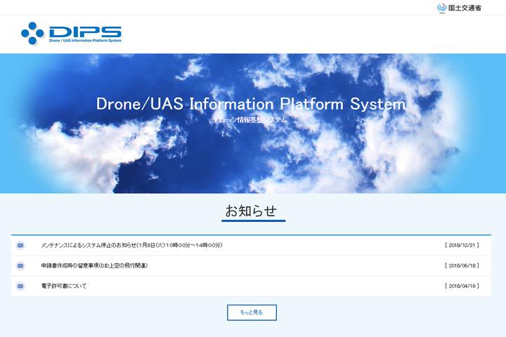 DIPSホームページ